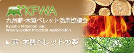 九州薪・木質ペレット活用協議会